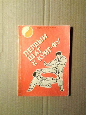 Н. Г. Цед, В. И. Андрейчук Первый шаг к кунг-фу