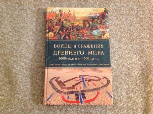 Войны и сражения Древнего Мира 3000 г. до н.э. - 500 г. н.э.