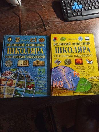 "Продам полезные книги серии "" Великий довідник школяра "" + з тестами"