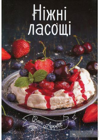 """Красочная книга с рецептами """"Ніжні ласощі"""""""