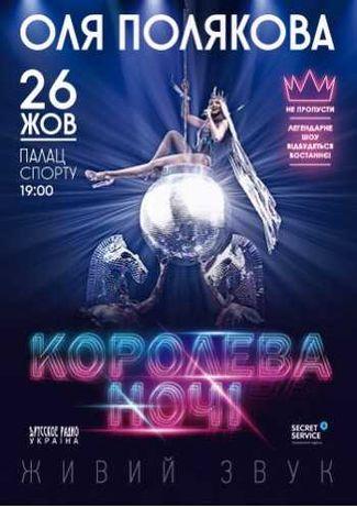 Билеты на концерт Оли Поляковой