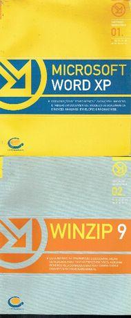 7858 - Coleção: Software Obrigatório da Edições Centro Atlântico