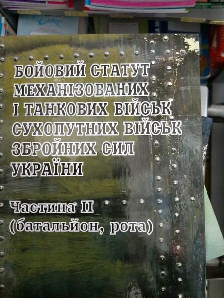 Бойовий статути механізованих і танкових військ Част. 2(рота батальйон