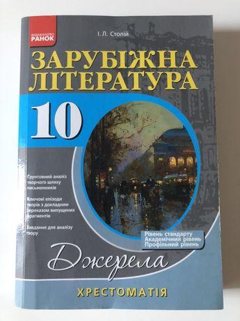 Хрестоматия Зарубіжна література Столій 10 клас Ранок, хрестоматія