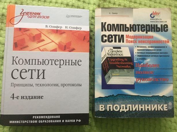 Книги по компьютерным сетям