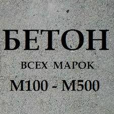 БЕТОН марки М100, М150 М200, М 350 М500, с доставкой