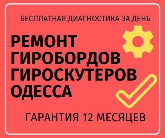 Ремонт Гиробордов Гироскутеров Сигвеев в Одессе