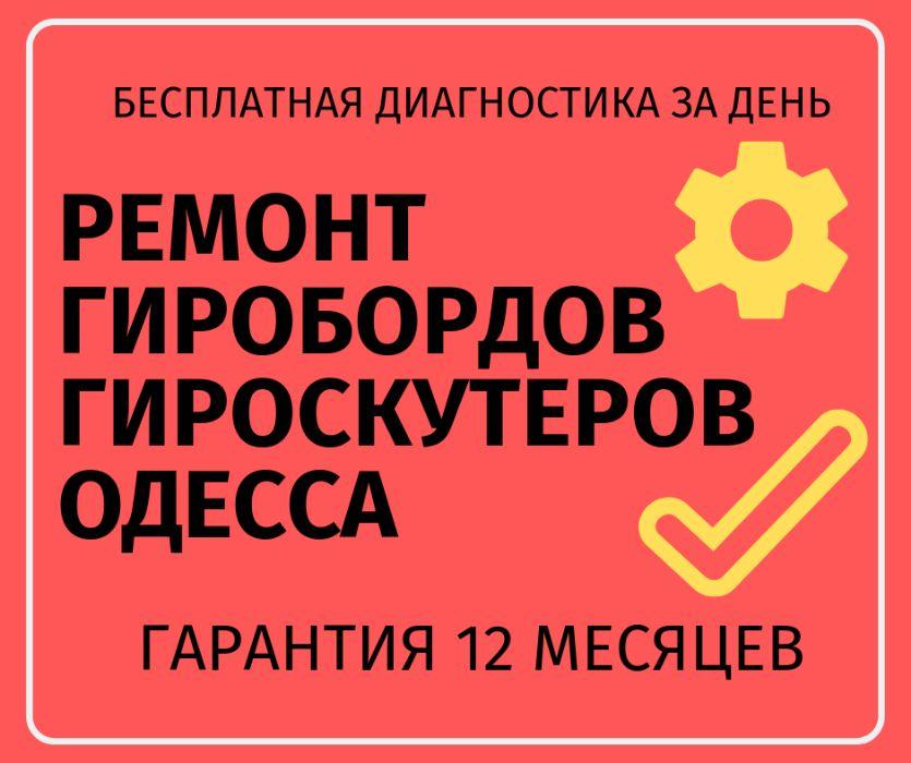 Ремонт Гиробордов Гироскутеров Электросамокатов в Одессе