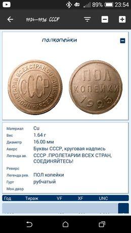 Продам,отдам,обмен,Ваш вариант. Монета СССР ПОЛ копейки 1925г