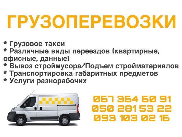 Грузоперевозки Киев и пригород | 100% подача авто