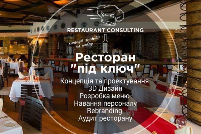 Відкриття та ребрендіг закладів харчування (ресторанів)