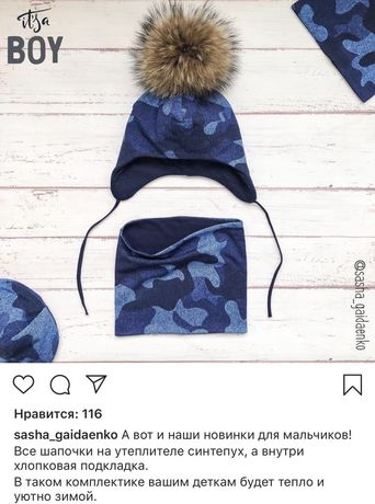 Зимний комплект шапка и снуд на 2-3 года