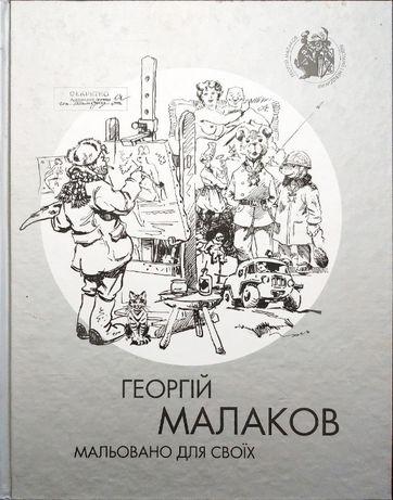 """Георгій Малаков """"Мальовано для своїх"""""""