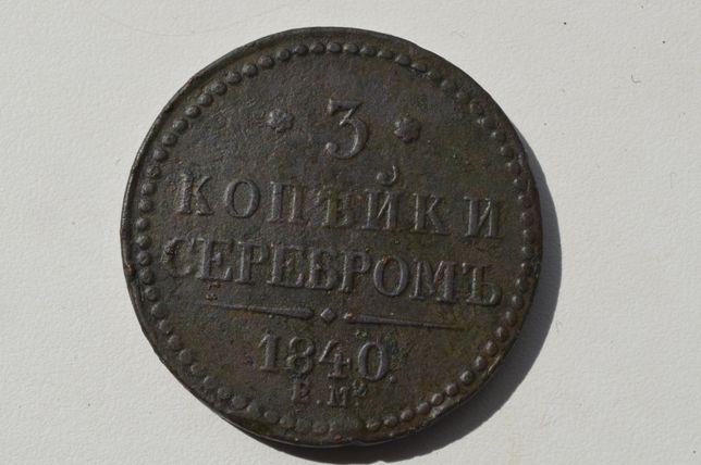 редкая монета 3 копейки серебром 1840 г. периода Николая 1 -го.
