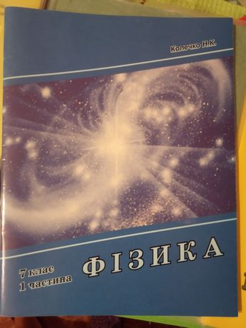 Физика 7 клас Колечко Н.К., Світлинка 4(3) клас