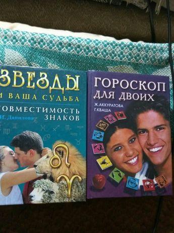Астрология.книги гороскопов
