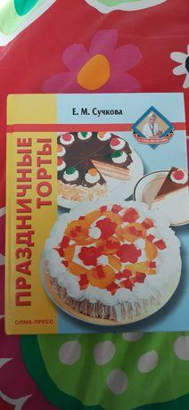 продам книгу нову празничные торты