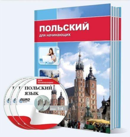 PDF Польский язык 32 урока (pdf и mp3) + 3 аудиокниги