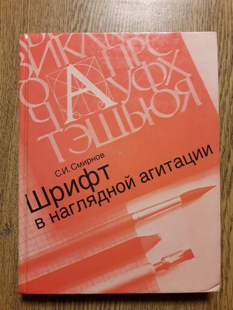 С. И. Смирнов - Шрифт в наглядной агитации