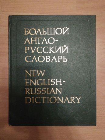 Большой англо-русский словарь в двух томах