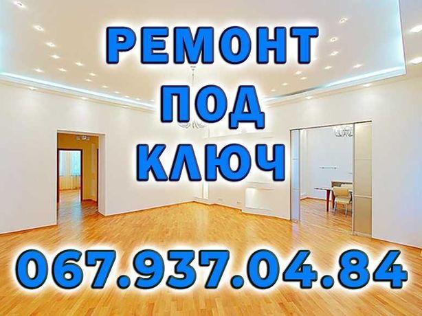 """Киев.  Комплексный ремонт """"под ключ"""" в новостроях. Качественно."""