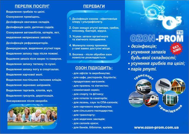 Харьков устранение запаха, грибка плесени, ртуть убрать вызов службы