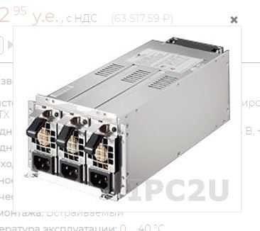 Серверный 3U резервированный 2+1 источник питания  650Вт