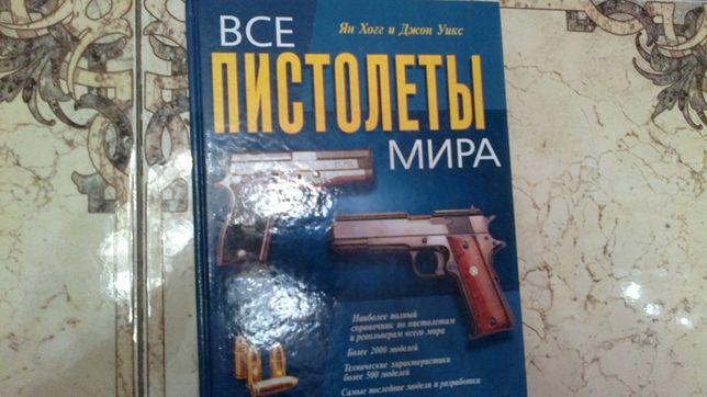 Все пистолеты мира. Книга-справочник