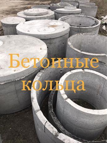 Кольца бетонные , диаметр 1м. 1,2м.  1,5м. 2м.