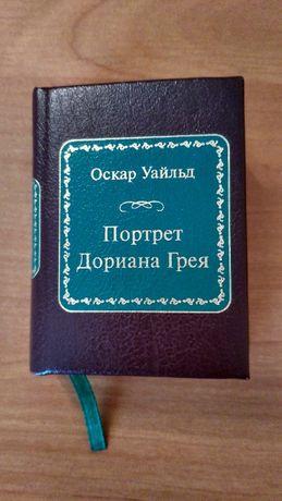 """Книга-миниатюра, """"Портрет Дориана Грея"""", Оскар Уайльд - бронь"""