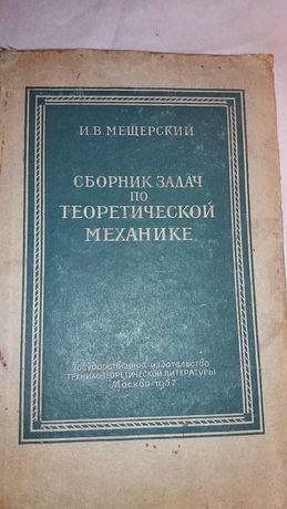 stare książki rosyjskie i słowniki polska niemieckie 3 sztuki 1957rok