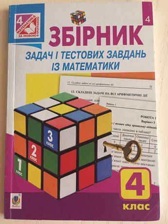 Збірник задач і тестових завдань із математики, 4 клас, Н.О. Будна