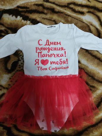Наряд для принцессы ко дню рождения папы от Софийки