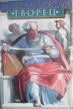 Микеланджело Буонарроти Творец