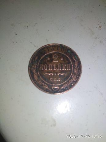 Продам  монеты номиналом 2 копейки СПБ.1907 г. И 1913 г. Царская чекан