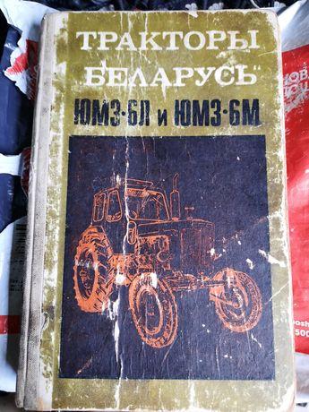 Продам Трактор ЮМЗ 6М Беларусь двох корпусний Плуг і Культіватор!