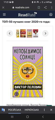 """Палевин""""Непобедимое солнце""""та інші книги"""
