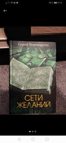 Сети желаний. Пономаренко