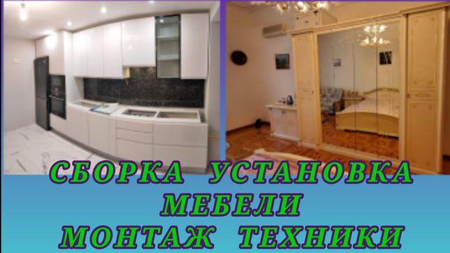 Сборка/установка мебели профессионально + Монтаж Бытовой Техники