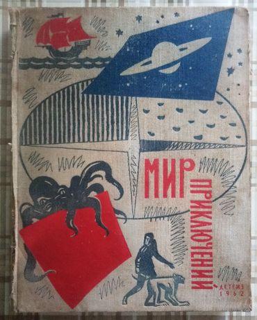 Мир приключений. книга №8, 1962 год, детская