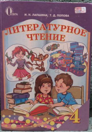 Учебник Литературное чтение 4 класс Лапшина