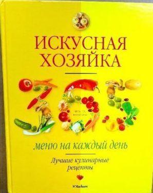 Новая подарочная книга Искусная хозяйка. 365 меню на каждый день.