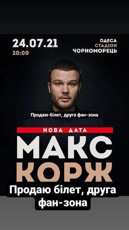 Билет на концерт Коржа