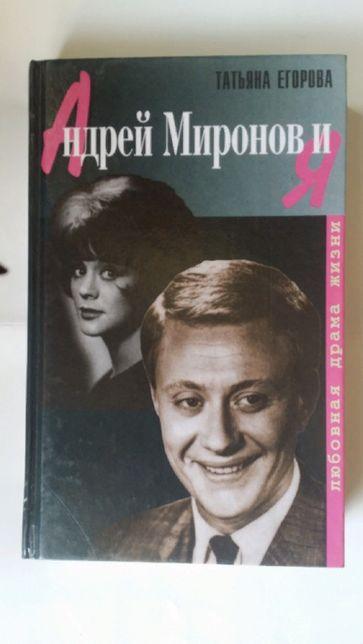"""Книга """"Андрей Миронов и я"""", автор - Татьяна Егорова"""
