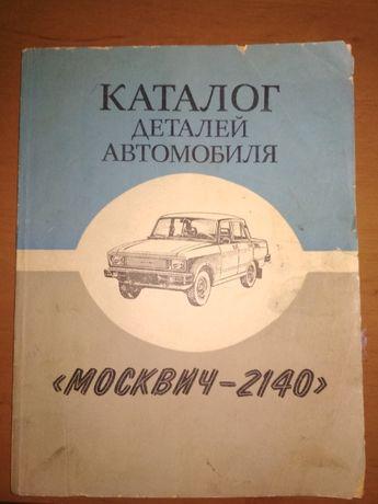 Каталог деталей автомобиля Москвич 2140