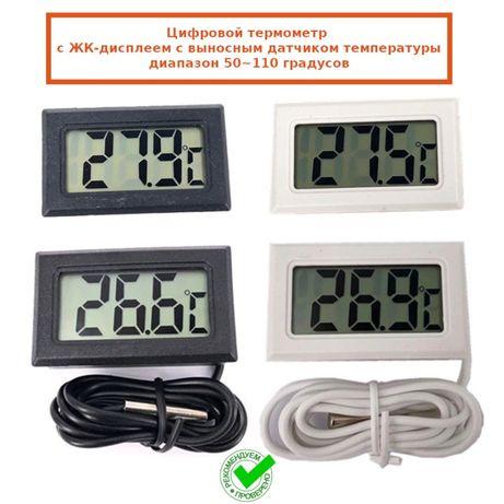 Цифровой термометр (градусник) с ЖК дисплеем и вынсным датчиком
