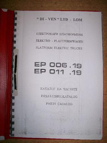 Katalog części wózek platformowy EP006, EP011, akumulatorowy udźwig 2t
