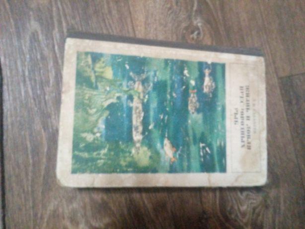 жизнь и ловля пресноводных рыб 1970