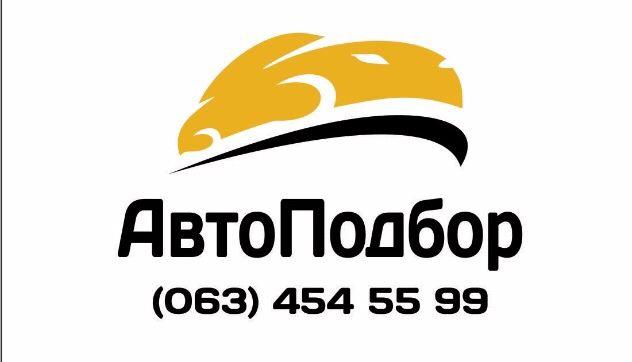 Автоподбор Проверка авто перед покупкой Автоэксперт Подбор авто