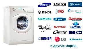 ремонт СТИРАЛЬНЫХ и посудомоечных машин Вишневое